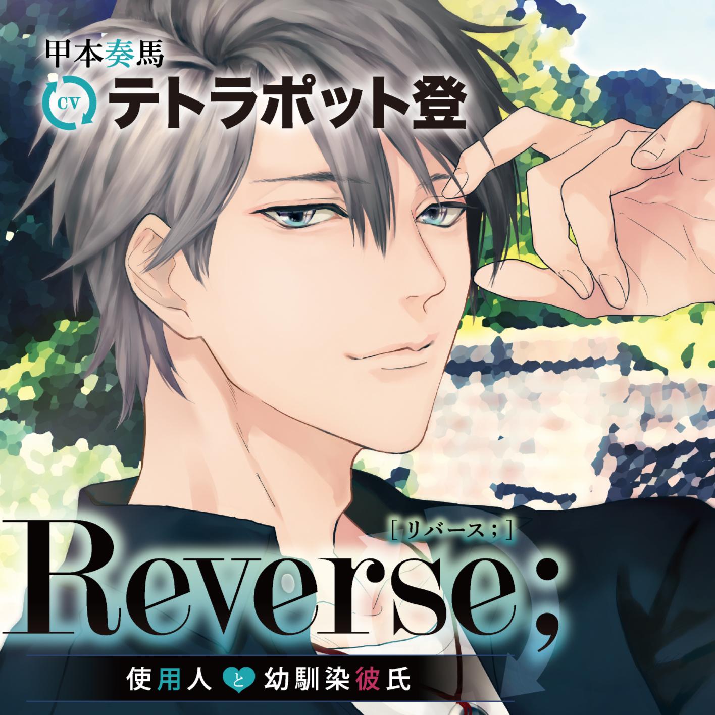 Reverse;~使用人と幼馴染彼氏~