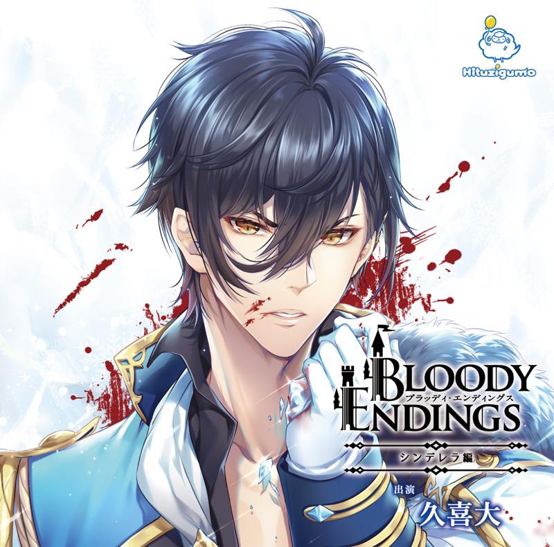 Bloody Endings シンデレラ編