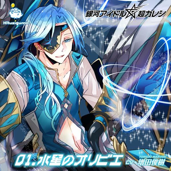 銀河アイドル超カレシ 01.水星のオリビエ