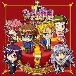 【CD】ひとりの帝国 ひのちゃまにあ 通常版(CV: 日野聡)