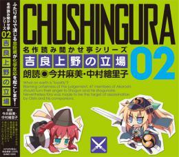 【CD】名作読み聞かせ亭2 吉良上野の立場