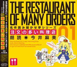 【CD】名作読み聞かせ亭 注文の多い料理店