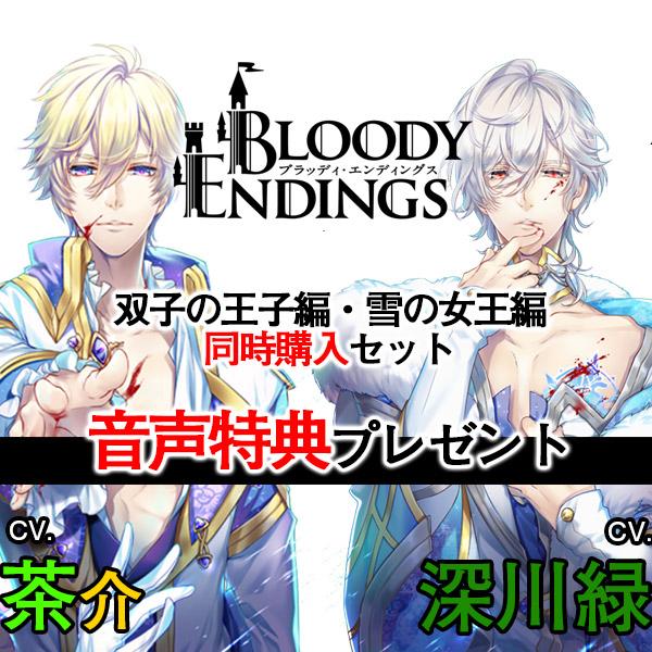 Bloody Endings同時購入セット
