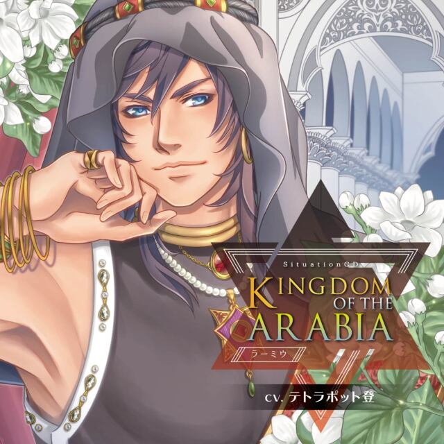 KINGDOM OF THE ARABIAラーミウ