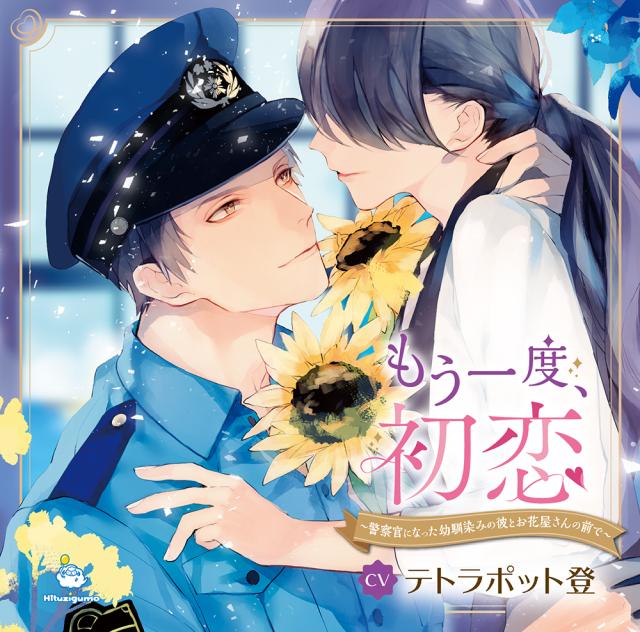 【CD】もう一度、初恋 ~警察官になった幼馴染みの彼とお花屋さんの前で~(CV: テトラポット登)※オリ特あり