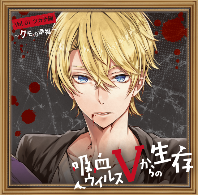 【CD】吸血ウイルスVからの生存 Vol.1 ツカサ編 ~クモの幸福~(CV: 鈴木裕斗)