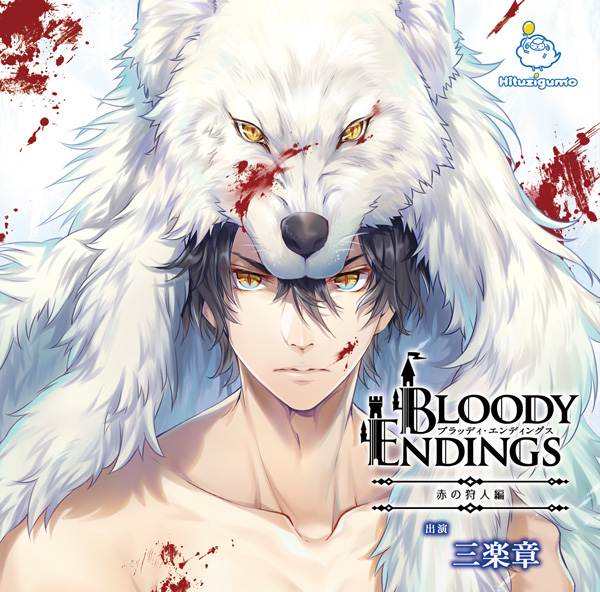 Bloody Endings 赤の狩人編