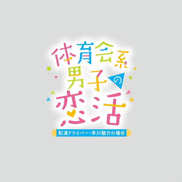 体育系男子の恋活 配達ドライバー・早川駿介の場合