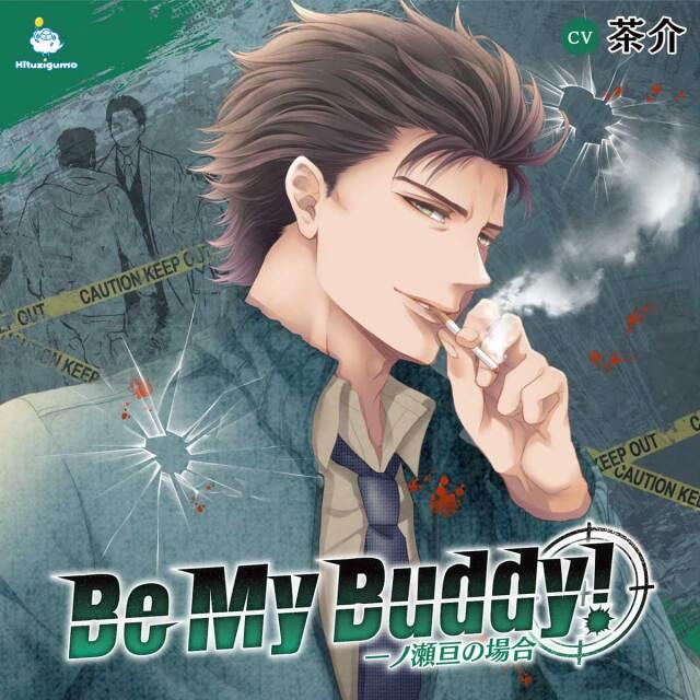 【CD】Be My Buddy! 一ノ瀬亘の場合(CV: 茶介)【8/27発売】