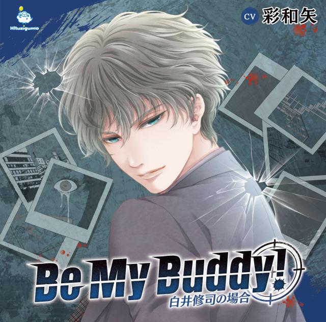【CD】Be My Buddy! 白井修司の場合(CV: 彩和矢)【9/24発売】