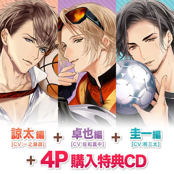 体育会系男子の恋活セット4P購入特典CDつき