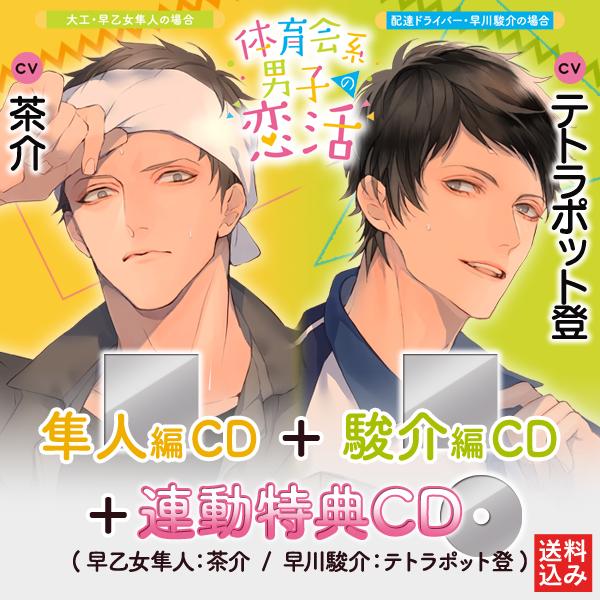 体育会系男子の恋活3-4セット