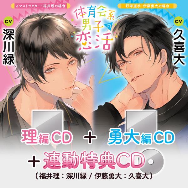 体育会系男子の恋活1-2セット(送料込み表記ナシ)