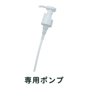 フーミー スキンケア専用ポンプ(ローション300ml/ミルク200ml/モイストVCローション用)