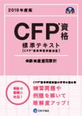 CFP(R)資格標準テキスト 金融資産運用設計 2019年度版