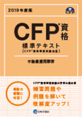 CFP(R)資格標準テキスト 不動産運用設計 2019年度版