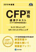 CFP(R)資格標準テキスト ライフプランニング・リタイアメントプランニング  2019年度版