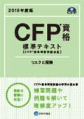 CFP(R)資格標準テキスト リスクと保険 2019年度版