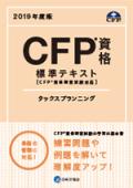 CFP(R)資格標準テキスト タックスプランニング  2019年度版