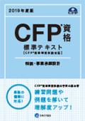 CFP(R)資格標準テキスト 相続・事業承継設計  2019年度版