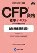 CFP(R)資格標準テキスト 金融資産運用設計 2020-2021年版