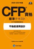 CFP(R)資格標準テキスト 不動産運用設計  2020-2021年版