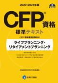 CFP(R)資格標準テキスト ライフプランニング・リタイアメントプランニング  2020-2021年版