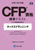 CFP(R)資格標準テキスト タックスプランニング 2020-2021年版