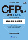 CFP(R)資格標準テキスト 相続・事業承継設計  2020-2021年版