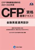 CFP(R)資格標準テキスト 金融資産運用設計 2021-2022年版