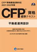 CFP(R)資格標準テキスト 不動産運用設計  2021-2022年版