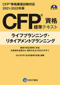 CFP(R)資格標準テキスト ライフプランニング・リタイアメントプランニング  2021-2022年版