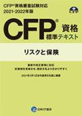CFP(R)資格標準テキスト リスクと保険  2021-2022年版