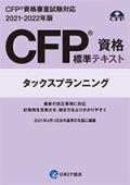 CFP(R)資格標準テキスト タックスプランニング 2021-2022年版