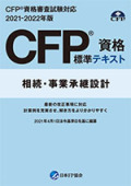 CFP(R)資格標準テキスト 相続・事業承継設計  2021-2022年版