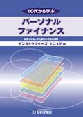 「10代から学ぶパーソナルファイナンス」インストラクターズマニュアル
