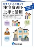 老後のくらしに備えて住宅資産を上手に活用