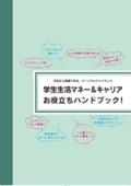 学生生活マネー&キャリア お役立ちハンドブック!