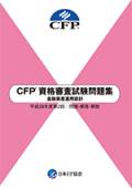CFP(R)資格審査試験問題集 平成28年度第2回金融資産運用設計