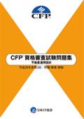 CFP(R)資格審査試験問題集 平成28年度第2回不動産運用設計