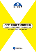 CFP(R)資格審査試験問題集 平成28年度第2回ライフプランニング・リタイアメントプランニング