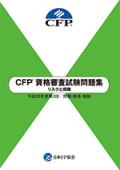 CFP(R)資格審査試験問題集 平成28年度第2回リスクと保険