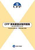 CFP(R)資格審査試験問題集 平成28年度第2回タックスプランニング