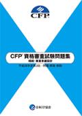CFP(R)資格審査試験問題集 平成28年度第2回相続・事業承継設計