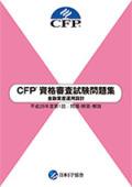 CFP(R)資格審査試験問題集 平成29年度第1回金融資産運用設計