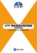 CFP(R)資格審査試験問題集 平成29年度第1回不動産運用設計