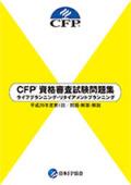 CFP(R)資格審査試験問題集 平成29年度第1回ライフプランニング・リタイアメントプランニング