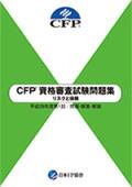 CFP(R)資格審査試験問題集 平成29年度第1回リスクと保険