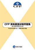 CFP(R)資格審査試験問題集 平成29年度第1回タックスプランニング