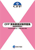 CFP(R)資格審査試験問題集 平成29年度第2回金融資産運用設計